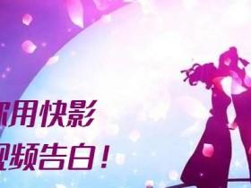 七夕怎么告白?怎么用快影制作七夕浪漫短视频?