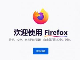 为什么开发者都喜欢使用火狐浏览器?