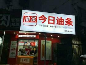 餐饮行业的奇葩品牌:今日油条、饼多多、快手抓饼