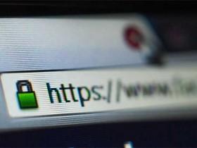 网站有没有必要做https改造?https改造对于SEO的作用