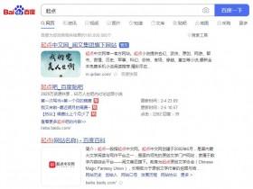 起点中文网在百度推广的明显失误,做SEO要引以为戒
