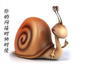 网站运行速度时快时慢,究竟是哪些原因造成的?