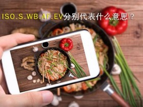 手机摄影中,ISO.S.WB.AF.EV分别代表什么意思?