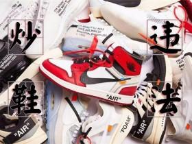 律师表示炒鞋可能涉嫌多项违法,朋友圈营销要注意