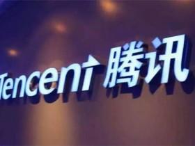 腾讯第一大股东宣布减持!腾讯不是中国的吗?