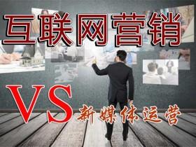 互联网营销与自媒体运营有什么区别?二者怎么区分?