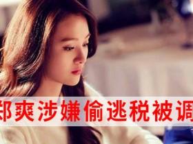张恒爆料郑爽77天片酬1.6亿,郑爽涉嫌偷逃税被调查!