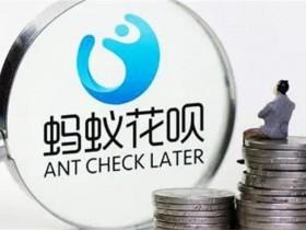 """蚂蚁一集团180亿项目被终止,""""花呗借呗""""不用还了?"""