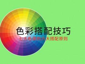 色彩搭配技巧分享:详细讲解七大色调的六大搭配原则
