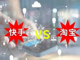 快手电商有什么优势?快手电商和淘宝比有什么优势?