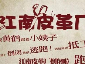 中国一年倒闭多少家公司,企业怎么才能避免倒闭?