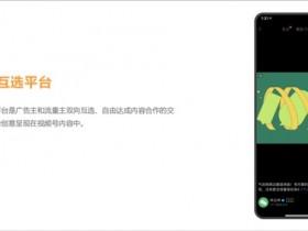 微信推出视频号互选平台,创作者变现渠道拓宽
