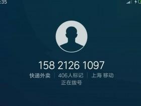 手机号码被公司曾经注册过怎么处理?手机被错误标注怎么办?