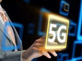 5G网络即将到来!互联网商机你看到了吗?