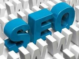 为什么企业家们建的网站成了摆设?论SEO的重要性!