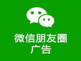 怎么用微信朋友圈推广卖货,微信朋友圈推广三步骤!