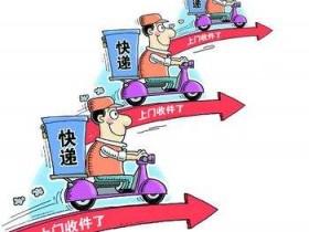 刚开的淘宝怎么选择快递?怎么选择快递公司合作?