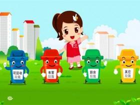 垃圾分类有什么商机?生活垃圾回收创业分析!