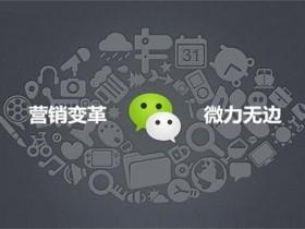 如何利用微信朋友圈推广产品?微信运营的注意事项!