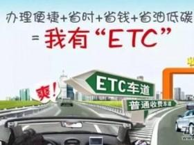 为什么近期支付宝,银行都推广ETC,车主有必要安装吗?