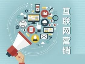 学互联网营销有用吗?互联网营销能找什么工作?