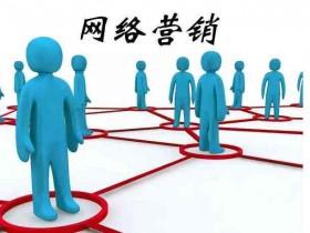 办公用品做网络营销推广,可以选择的推广途径有哪些?