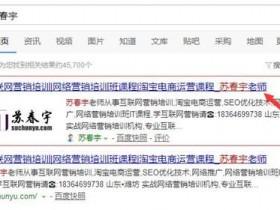 苏春宇老师互联网课程(在线学习)的试学步骤【免费5节课程】