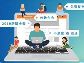 2019全新体系的网络营销培训课程重点学习内容分享!