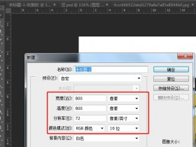 平面设计中如何新建文件,印刷品应该设置多少尺寸?
