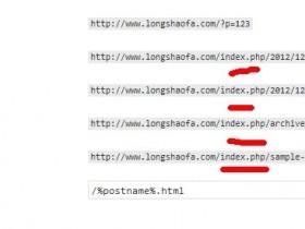 wordpress建站如何去除链接中的/index.php/?