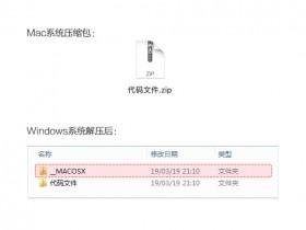 """压缩文件夹里面的""""__MACOSX""""文件夹是什么意思?"""