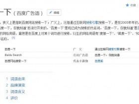 苏春宇:上百度做推广是可以免费的,并不是只能做竞价!