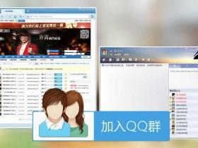 QQ群推广好用吗?正确的QQ群推广是这样操作的!
