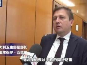 意大利紧急求助中国,中国抗疫专家组启程!