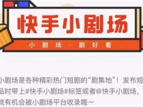 快手如何发布连续剧集/短剧?快手小剧场功能使用分享!