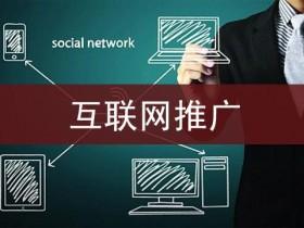 网络推广选择哪个平台最好?最见效的网络推广方式!