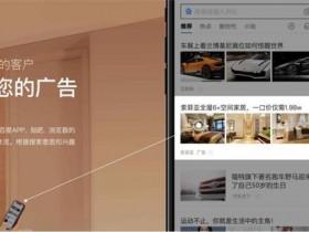 苏春宇:广告多的平台易被用户放弃,付费推广永不是主流!