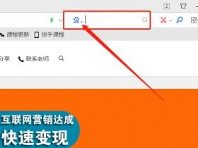 新版360浏览器右上角没有百度搜索了,这是为什么?