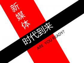 苏春宇:新媒体运营的根本就是互联网营销!