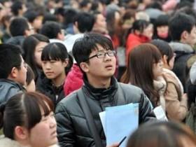 2020年大学生就业问题严重,应届生如何得高薪?