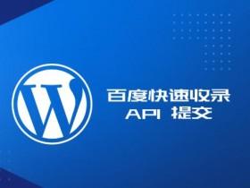 WordPress 百度快速收录 API 提交代码及教程