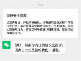 微信多次群发信息会被违规处理,严重者导致封号!