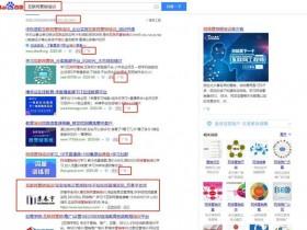 互联网营销培训课程的核心是什么?当属搜索排名技术!