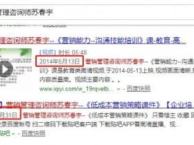 苏春宇的网络营销怎么样?从一件事看出苏老师教学水平!