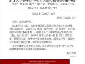 浙大强奸犯罪学生被处以留校察察看处分,情大于法还是另有隐情?