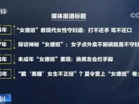 """""""女德班""""再现江湖,让女性下跪,自我侮辱就能进步?"""