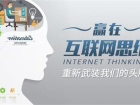 什么是互联网营销?互联网营销不只是利用互联网打广告!
