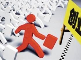 为什么创业失败的人即使再难,也不愿意去打工?