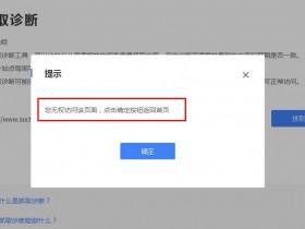 百度搜索资源平台提示:您无权访问该页面,点击……