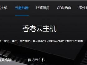 香港服务器和国内服务器有哪些区别?